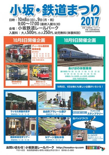 小坂・鉄道まつり