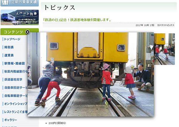秋田内陸線鉄道の日イベント