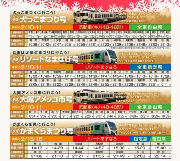 冬の臨時列車