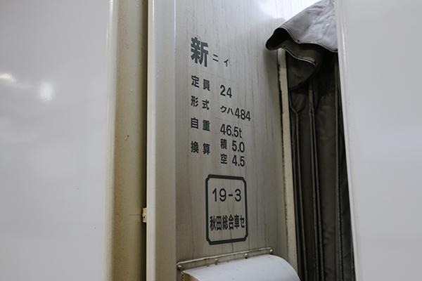 485系NODOKA