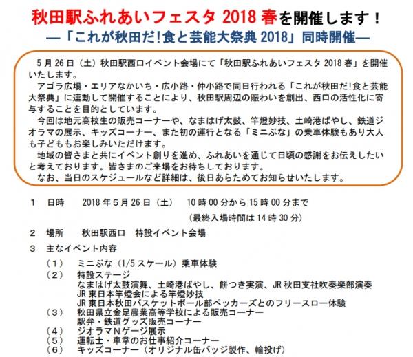 秋田ふれあいフェスタ