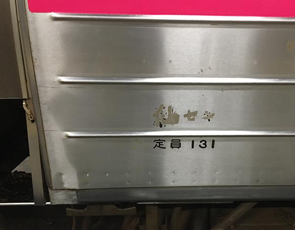 719系秋田色