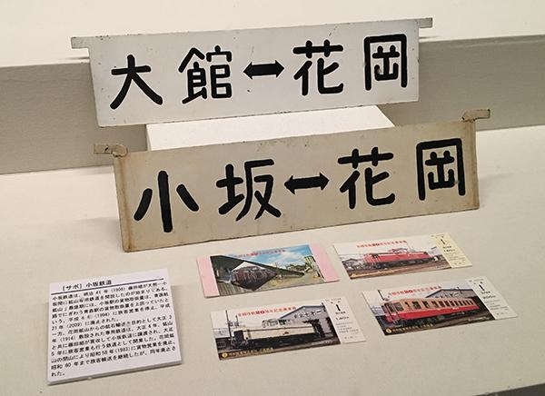あきた大鉄道展