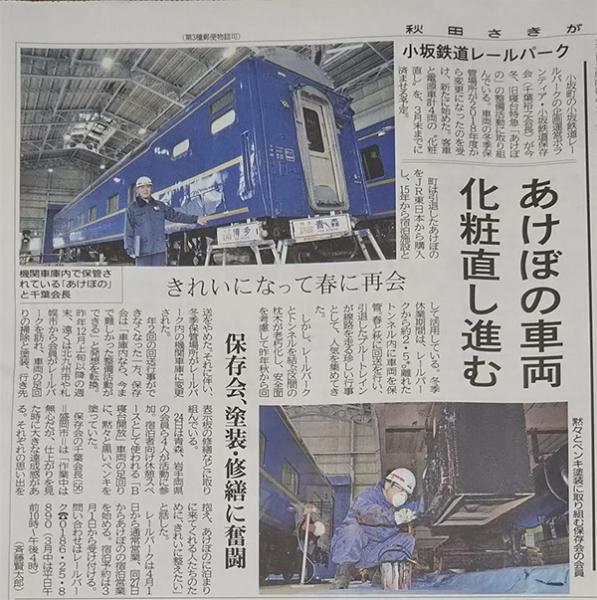 秋田魁新報社