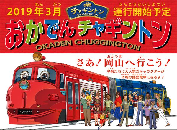 チャギントン列車
