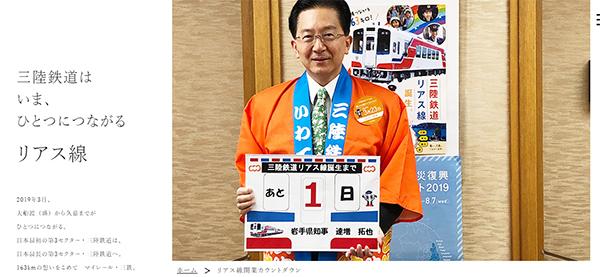 三陸鉄道全線開通ページ