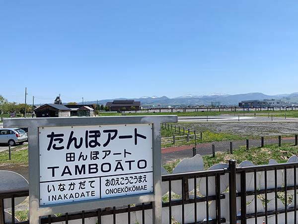 田んぼアート駅