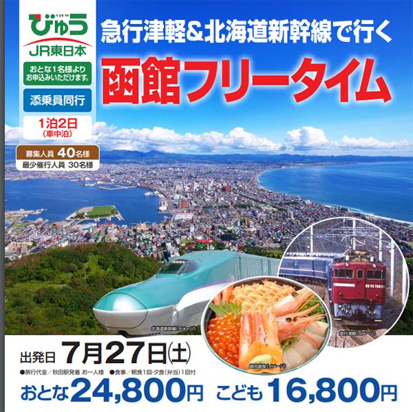 夜行急行津軽で行くツアー