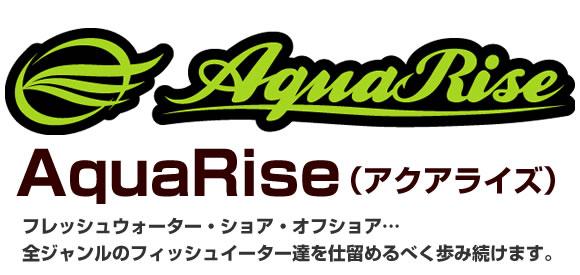 ●AquaRise(アクアライズ)●フレッシュウォーター・ショア・オフショア…全ジャンルのフィッシュイーター達を仕留めるべく歩み続けます。