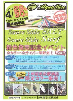 上州屋浜松駅西店様2017年4月29日30日イベント