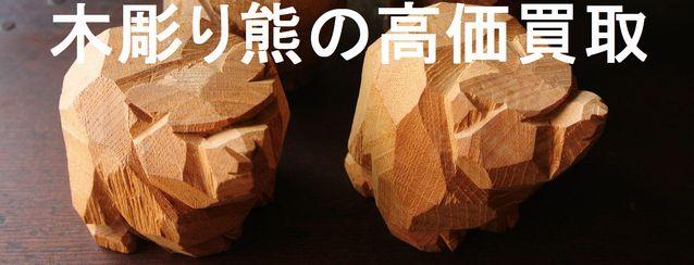 木彫り熊,買取