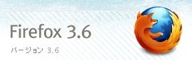 Firefox3.6banner