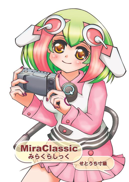 ミラクラシック MiraClassic