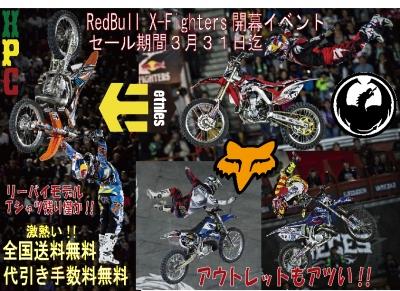 XF開幕セール.jpg