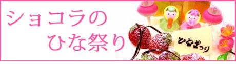 ひな祭りジョセフィーヌのご紹介♪(栃木県自治医大病院近くのおいしいチョコレート、ケーキ屋さん ショコラ)