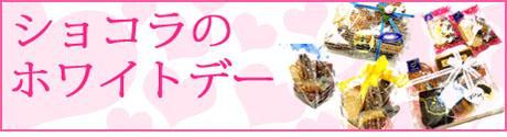 2017年ショコラのホワイトデーはこちら♪(栃木県自治医大病院近くのおいしいチョコレート、ケーキ屋さん ショコラ)