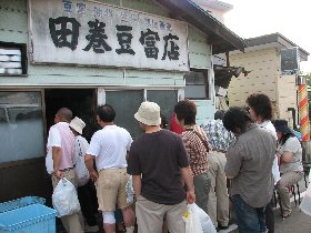 田巻豆腐店
