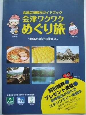 会津広域観光ガイドブック会津ワクワクめぐり旅
