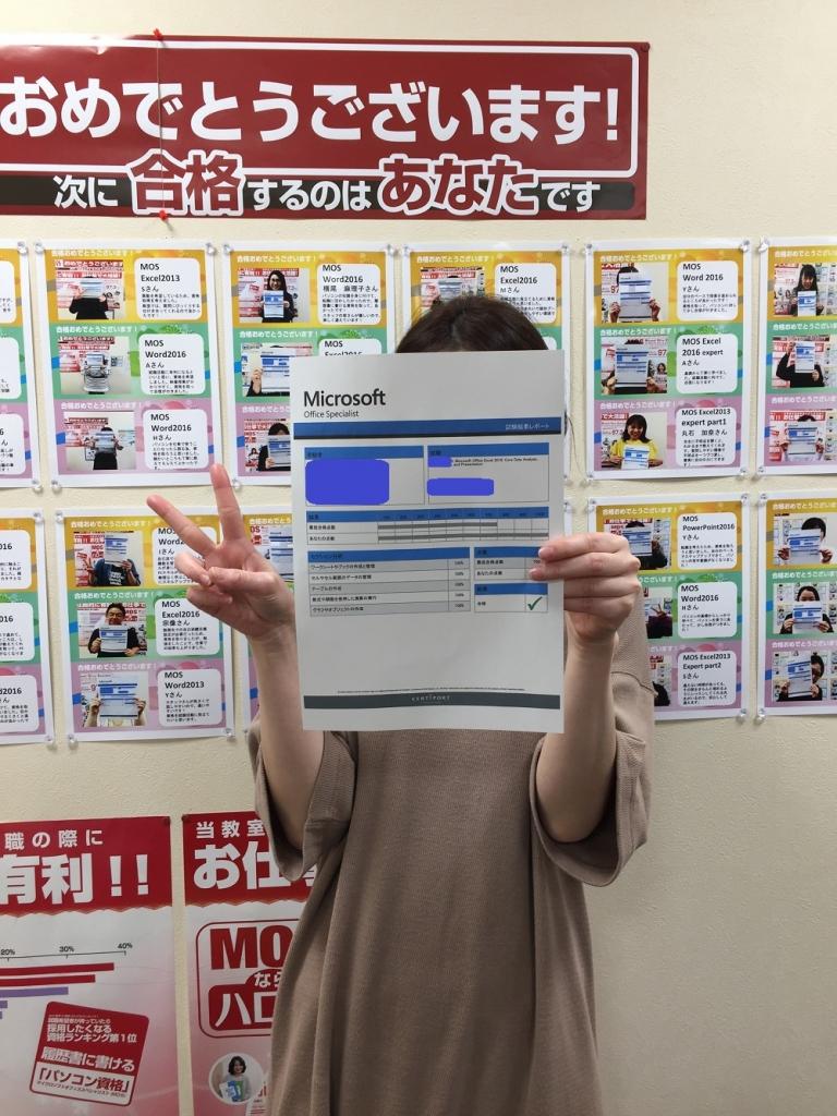 ハローパソコン教室 柏 評判
