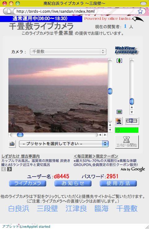 ライブ カメラ 磯ノ浦