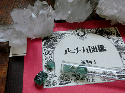 ルーチカ図鑑 鉱物 I