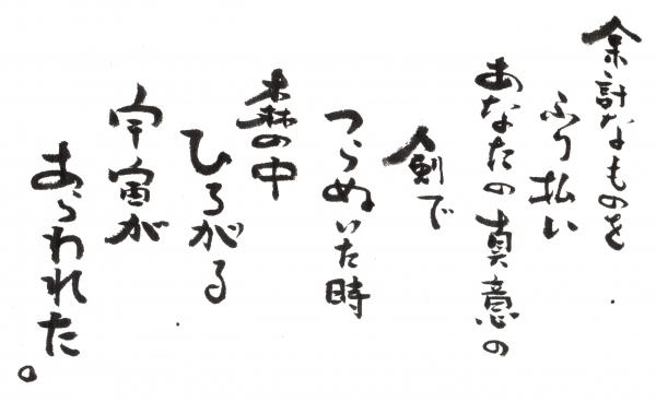 美子ドローイングメッセージ.jpg