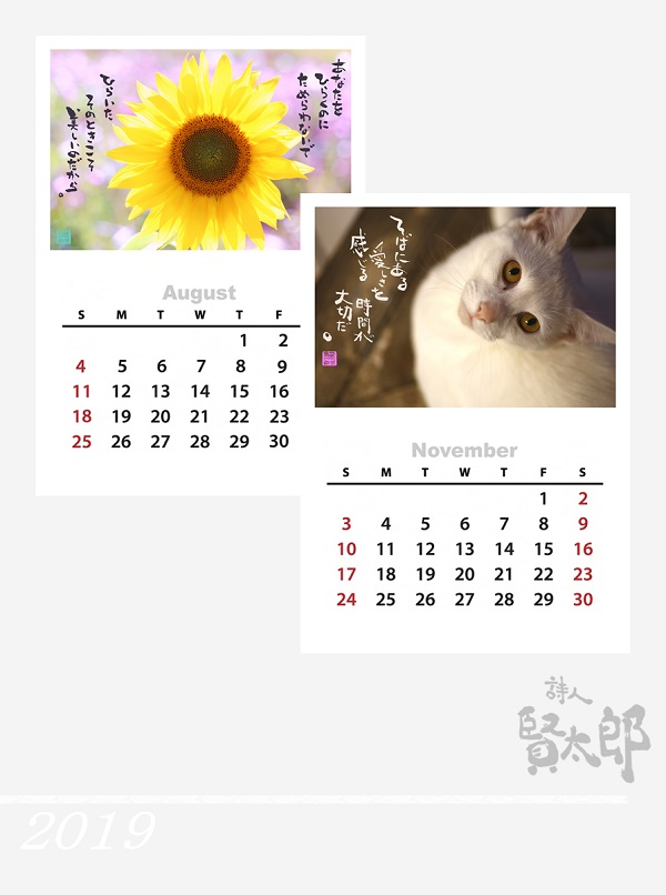 カレンダーサンプル600.jpg
