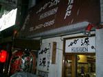 鳥料理の店