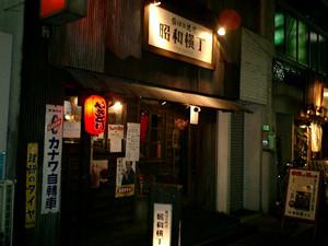 昭和横丁その1