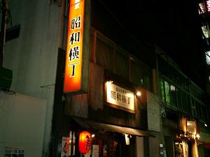 昭和横丁その2