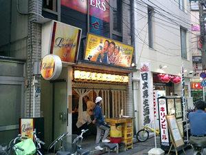 日本再生酒場 蒲田店 その1
