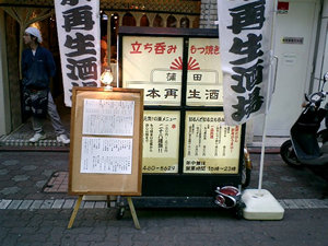 日本再生酒場 蒲田店 その2