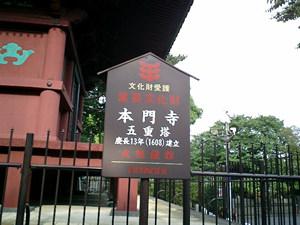 池上本門寺008