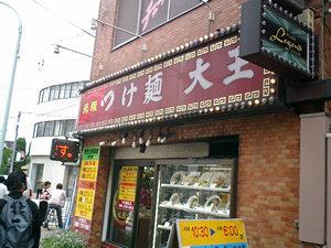 つけ麺大王