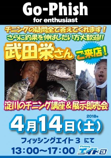 414 エイト3様イベントPOP.jpg