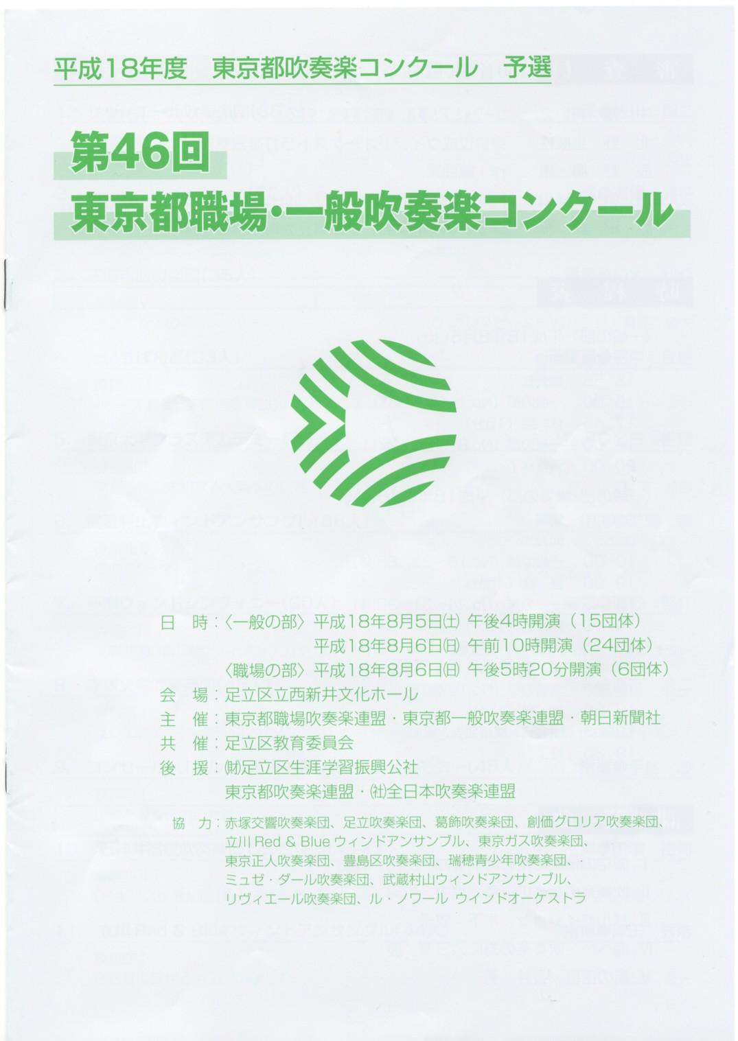 2006コンクール