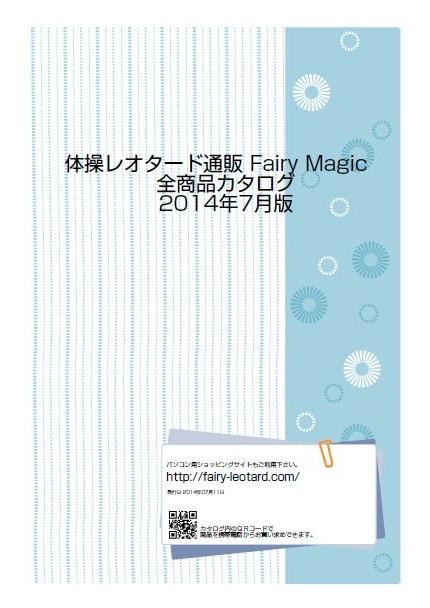 体操レオタード通販FairyMagic全商品カタログ2014年7月版