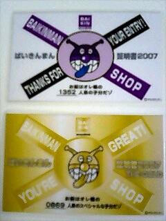 ばいきんまん2007