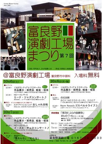演劇工場まつり2007