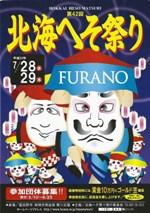 へそ祭り2010