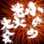 ふらの花火大会2015