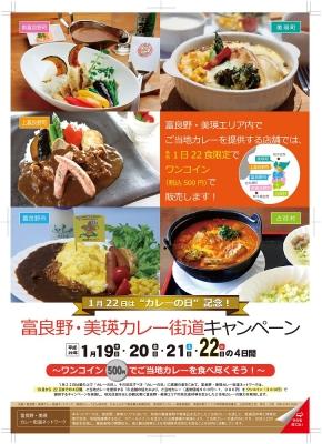 富良野・美瑛カレー街道キャンペーン2017