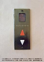 エレベーターガールomote