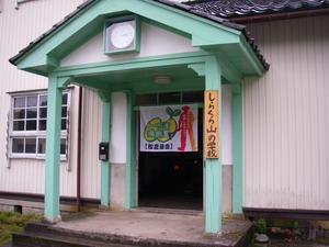前期松倉塾舎1