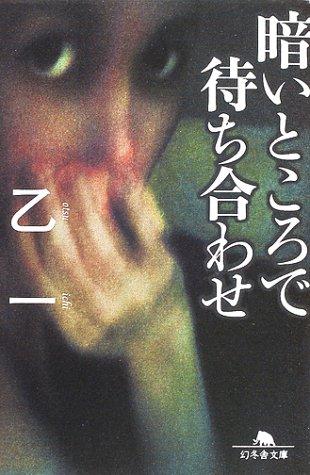 kuraitokoro