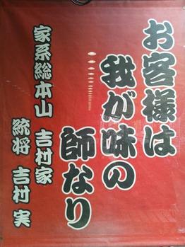 元祖吉村家