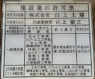 建設業許可票の写真