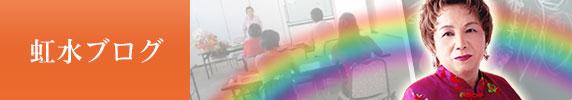虹水ブログ