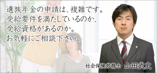 遺族年金 相談 名古屋