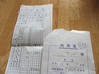 病院の計算書